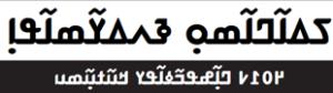 Cliquer sur l'image pour télécharger la Version NKO en pdf
