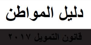 Cliquer sur l'image pour télécharger la Version arabe en pdf